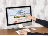 特別定額給付金オンライン申請
